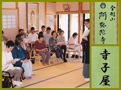 安田登先生の「寺子屋」イメージ